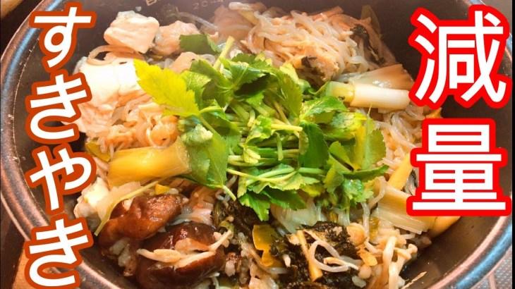 【簡単】ダイエット食!炊飯器で作る本格すき焼き!