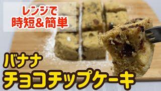 【オートミール】レンジで簡単&時短!タッパー1つで作るバナナチョコチップケーキレシピ・作り方/低糖質/ダイエット/朝食やおやつに/小麦粉不使用/砂糖不使用