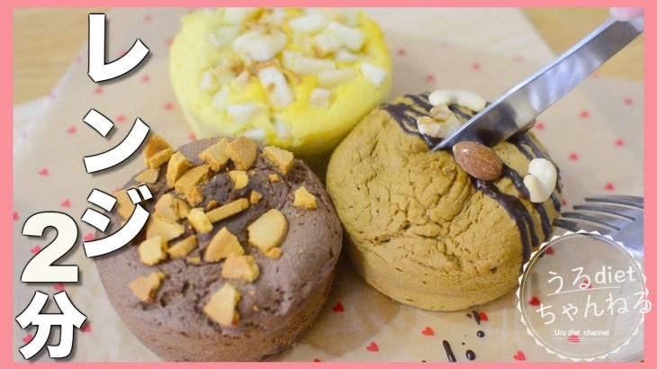 【低糖質】タッパーで簡単コストコ風マフィン❤️こんなに大きいのに、低カロリー!腹持ち抜群/バター不使用/オーブン不使用