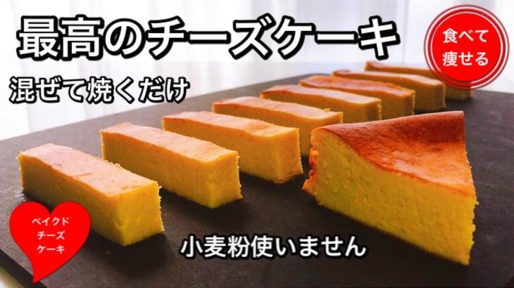 【超低糖質】濃厚ベイクドチーズケーキを簡単に作る方法(小麦粉不使用)