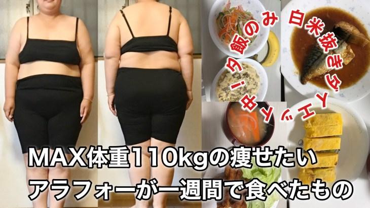 痩せたい私が一週間に食べたもの#1│夕飯のみ白米抜きゆるゆるダイエット