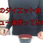 10秒クッキング世界で1番簡単な無添加味噌汁 最強のダイエット食