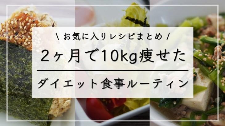 【ダイエットルーティン】1日3食満腹食べて2ヶ月で10kg痩せた!私のお気に入りダイエットレシピ / ダイエット食事