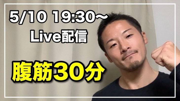 【30分】初心者向け簡単腹筋トレーニング!