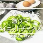 『5分で完成』超簡単ダイエットご飯!ゴーヤチャンプルー!