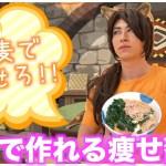 【ツイステコスプレ】筋肉コスプレイヤーが教える簡単5分の蕎麦レシピ【鯖カレー蕎麦】十割蕎麦ダイエット