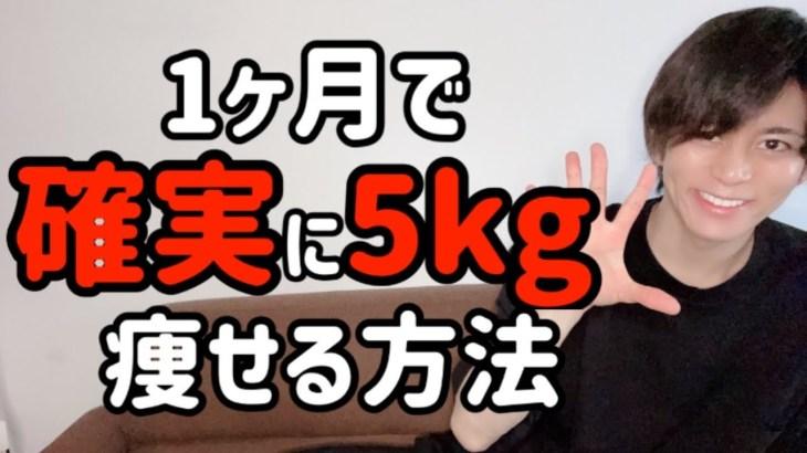 【禁断】コロナ太り?夏まで痩せたい?短期間で5kg痩せる方法
