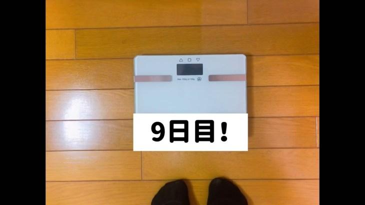 『目指せモデル』高身長女子ダイエット日記 9日目!