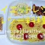 【ダイエットレシピ】⑦ ヘルシー料理  【Diet recipe】Healthy food  【आहार नुस्खा】स्वस्थ भोजन