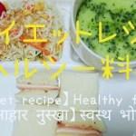 【ダイエットレシピ】⑭ ヘルシー料理  【Diet recipe】Healthy food  【आहार नुस्खा】स्वस्थ भोजन