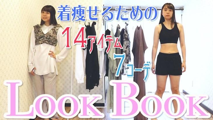 【LOOK BOOK】見た目-5kg痩せ!着痩せ1週間コーデ【春服】