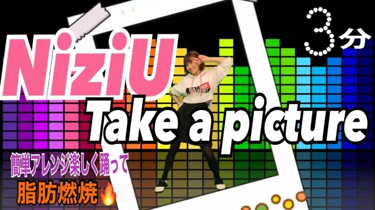 【NiziU(니쥬)2nd Single /Take a picture】簡単アレンジ楽しく踊って脂肪燃焼🔥J-POP dance diet (3分)有酸素運動で滝汗😆💦