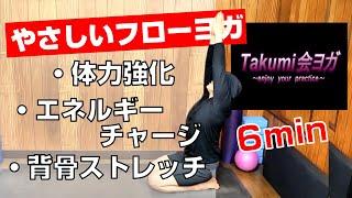 【ヨガレッスン・YOGA 】体力強化・エネルギーチャージ・背骨ストレッチ  ~ やさしいフローヨガ ~  やさしいヨガ・簡単ストレッチ・ダイエット #61