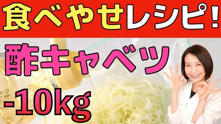 【腸活ダイエット】短期間に食べて痩せる、酢キャベツレシピの決定版!【脂肪燃焼レシピ】