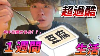 【豆腐ダイエット】豆腐だけ1週間食べたら何キロ痩せるの?