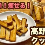 【ダイエットスイーツ】痩せる!超簡単!誰でも作れる!高タンパク高野豆腐クッキー