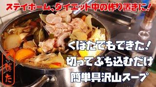 【プリムラくぼた】くぼたでもデキた!切ってブチ込むだけ簡単具沢山トマトスープ!ステイホーム、ダイエット中の作り置きに!