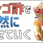 【リンゴ酢ダイエット】1日1杯で自然に食欲が落ち着く絶大な効果!健康の理由と飲み方