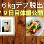 【16時間断食】【体重公開】【106kg】ダイエット79日目デブ階段