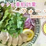 【ダイエット&美肌効果】フォー・ガー 簡単 レシピ 作り方 ベトナム 鶏肉 米粉麺 米麹甘酒