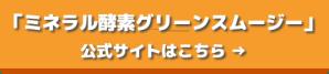 mineralkousogreensmootihe_banner