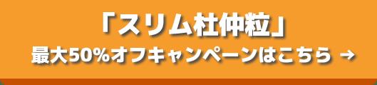 tocyuutsubu_banner