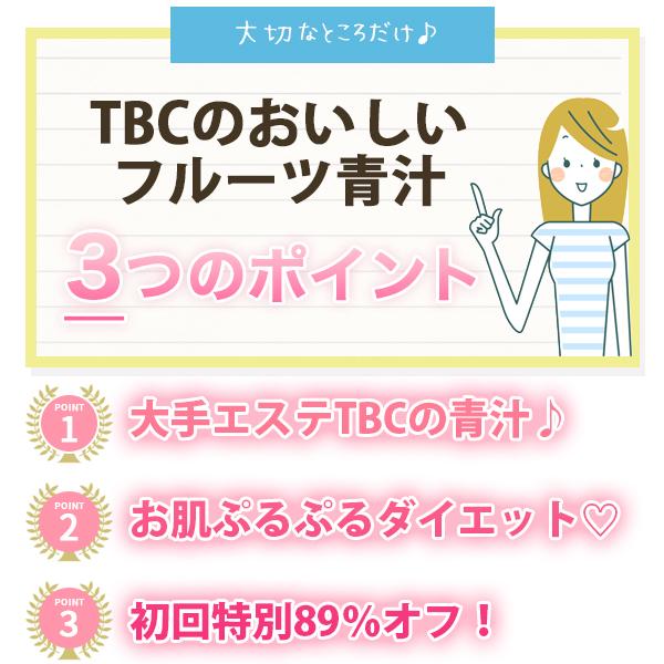 TBCのおいしいフルーツ青汁の評判3ポイント
