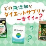 どの無添加なダイエットサプリが一番イイの?