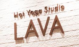 ホットヨガスタジオLAVA