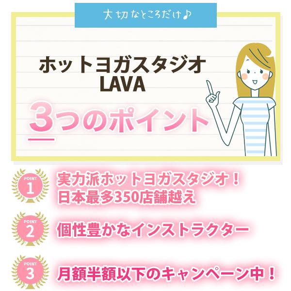 ホットヨガスタジオLAVAの評判3ポイント