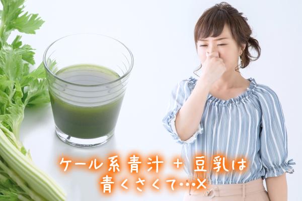 ケール系青汁 + 豆乳は 青くさくて…×
