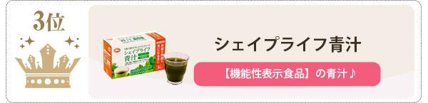 3位シェイプライフ青汁【機能性表示食品】の青汁♪