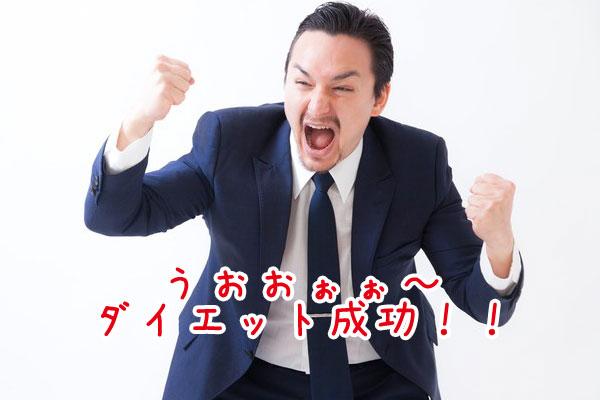 うおおぉぉ~ダイエット成功!!