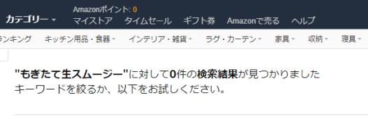 amazon もぎたて生スムージー 検索結果