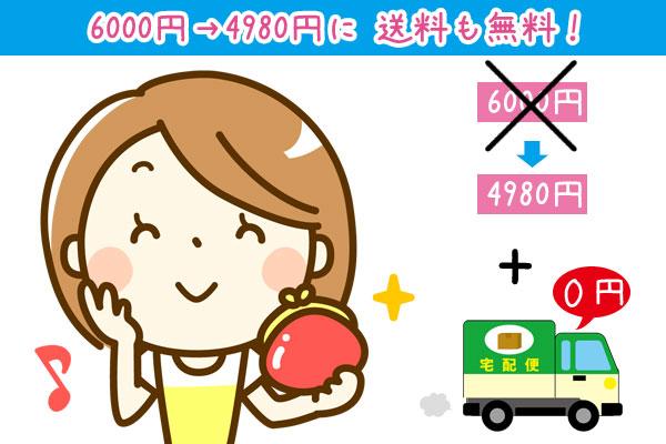 6000円→4980円に♡送料も無料!