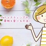 解決☆ファスティングの前後に、果物を食べる方法!