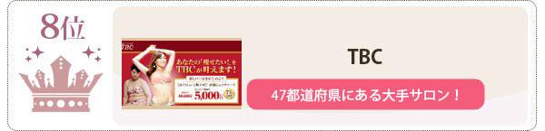 8位TBC:AC47都道府県にある大手サロン!