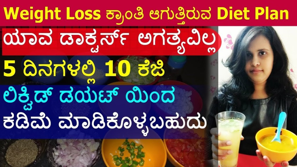 maxresdefault 44 - 5ದಿನಗಳಲ್ಲಿ ತೂಕ ಇಳಿಕೆ: Easy Miracle Liquid Diet Plan to Lose Weight   VRK Weight Loss Tips Kannada
