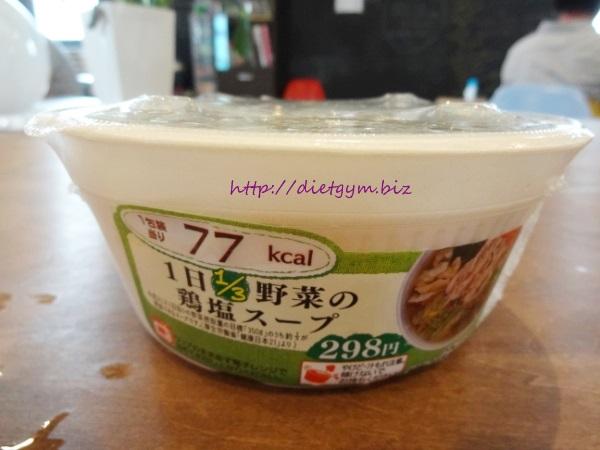 サークルK鳥塩スープ (4)