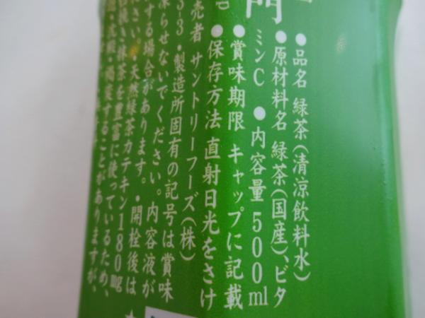 ライザップ食事2日目昼食 (3)