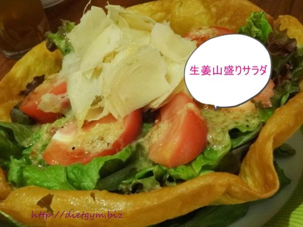ライザップ夕食5日目 生姜サラダ