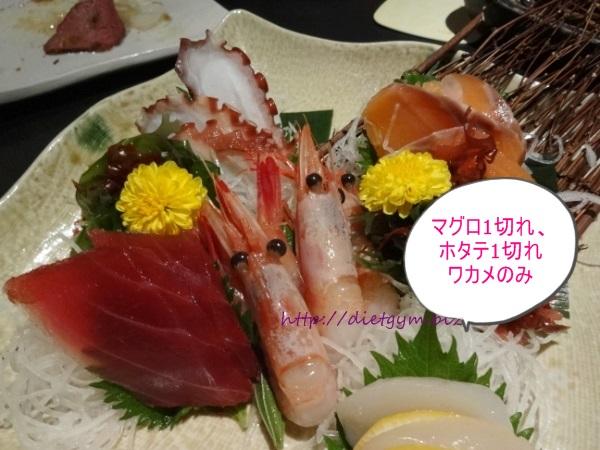 ライザップ8日目夕食 (11)