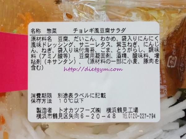 糖質制限ダイエット ファミマ チョレギ風豆腐サラダ 全成分