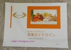 ライザップ 食事マニュアル