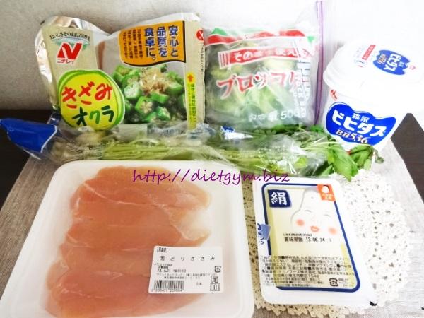 ライザップ食事29日目 (1)