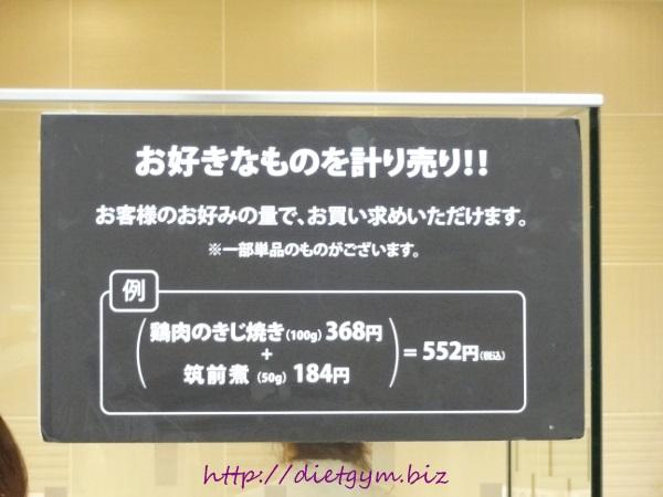 ライザップ13日目夕食 (1)