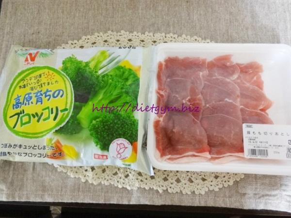 ライザップ20日目夕食 (8)