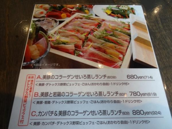 ライザップ26日目昼食 (2)
