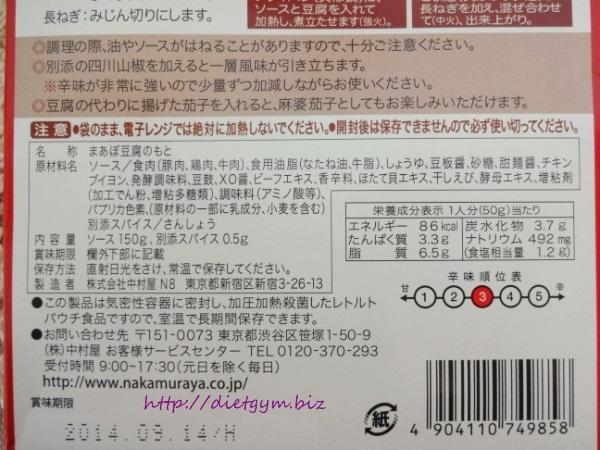 ライザップ9日目夕食 (10)