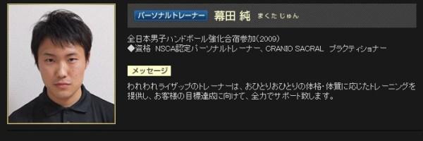 ライザップ 幕田トレーナー
